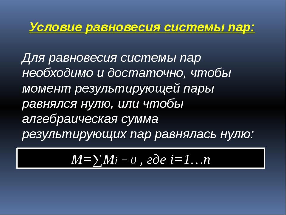Условие равновесия системы пар: Для равновесия системы пар необходимо и доста...