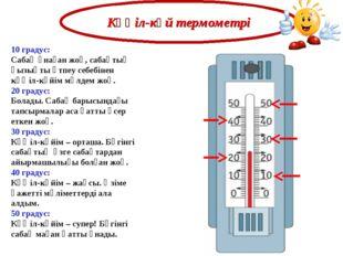 Көңіл-күй термометрі 10 градус: Сабақ ұнаған жоқ, сабақтың қызықты өтпеу себе