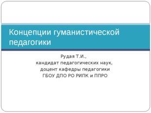 Рудая Т.И., кандидат педагогических наук, доцент кафедры педагогики ГБОУ ДПО