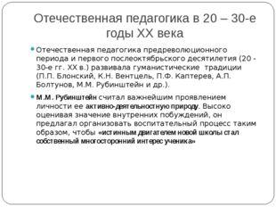 Отечественная педагогика в 20 – 30-е годы ХХ века Отечественная педагогика пр