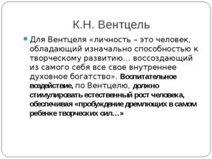 К.Н. Вентцель Для Вентцеля «личность – это человек, обладающий изначально спо