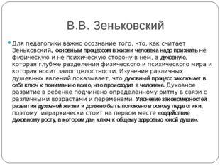 В.В. Зеньковский Для педагогики важно осознание того, что, как считает Зенько