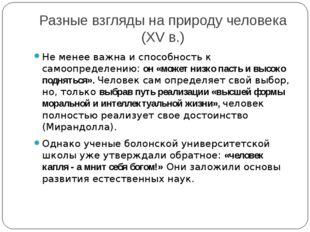 Разные взгляды на природу человека (XV в.) Не менее важна и способность к сам
