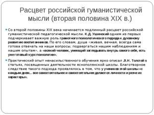 Расцвет российской гуманистической мысли (вторая половина XIX в.) Со второй п