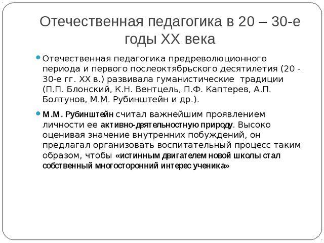 Отечественная педагогика в 20 – 30-е годы ХХ века Отечественная педагогика пр...