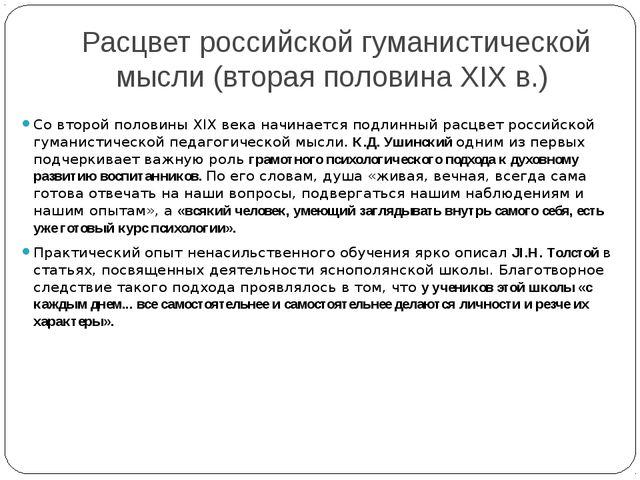 Расцвет российской гуманистической мысли (вторая половина XIX в.) Со второй п...