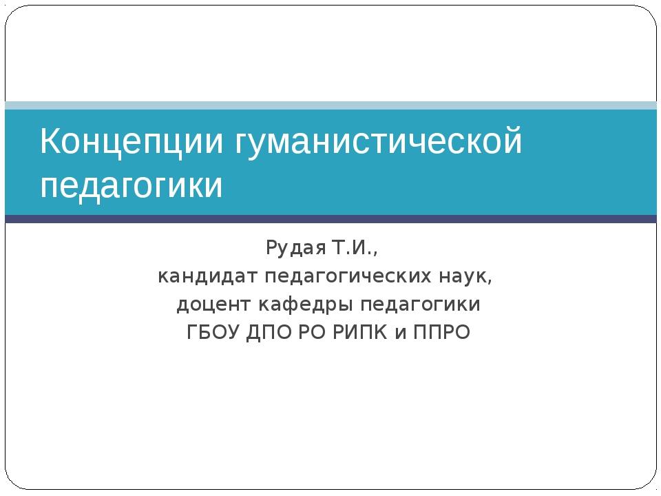 Рудая Т.И., кандидат педагогических наук, доцент кафедры педагогики ГБОУ ДПО...