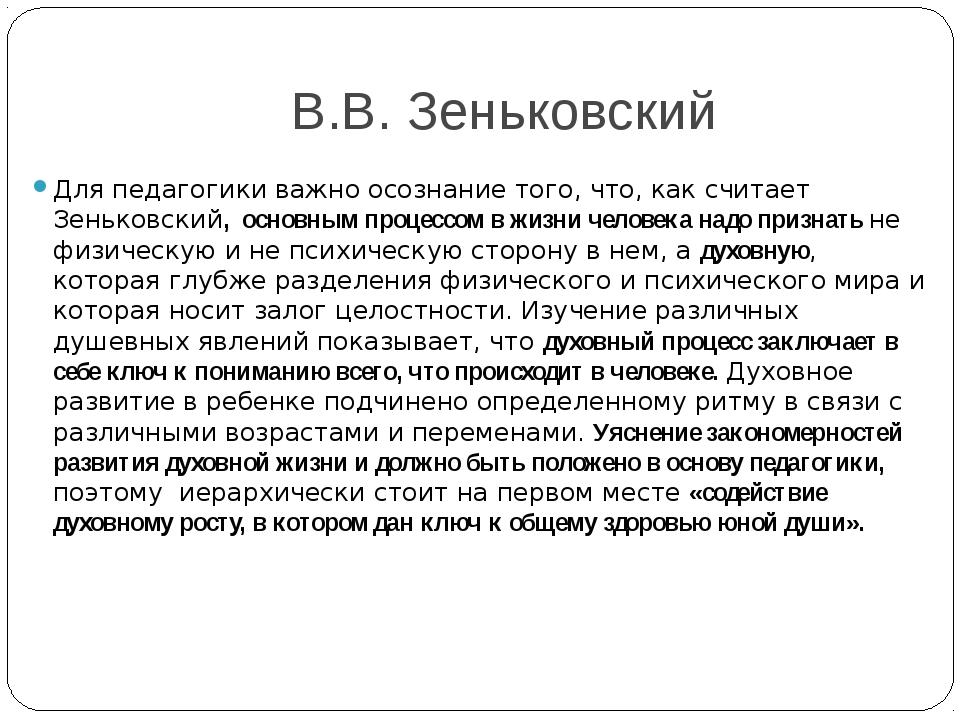 В.В. Зеньковский Для педагогики важно осознание того, что, как считает Зенько...