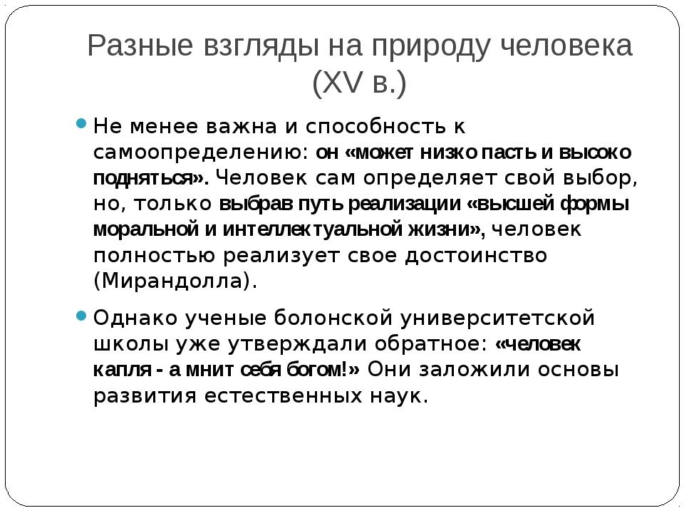 Разные взгляды на природу человека (XV в.) Не менее важна и способность к сам...