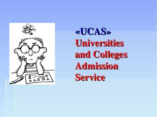 «UCAS» Universities and Colleges Admission Service