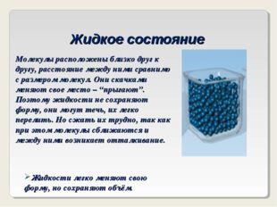 Жидкое состояние Жидкости легко меняют свою форму, но сохраняют объём. Молеку
