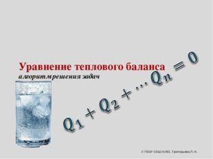 Уравнение теплового баланса алгоритм решения задач © ГБОУ СОШ №591 Григорьева