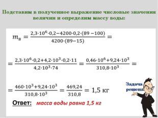 Подставим в полученное выражение числовые значения величин и определим массу
