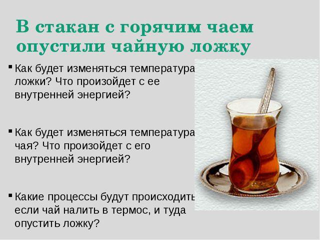 В стакан с горячим чаем опустили чайную ложку Как будет изменяться температур...