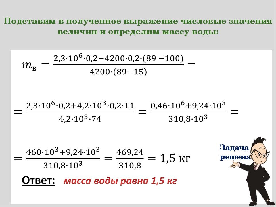 Подставим в полученное выражение числовые значения величин и определим массу...