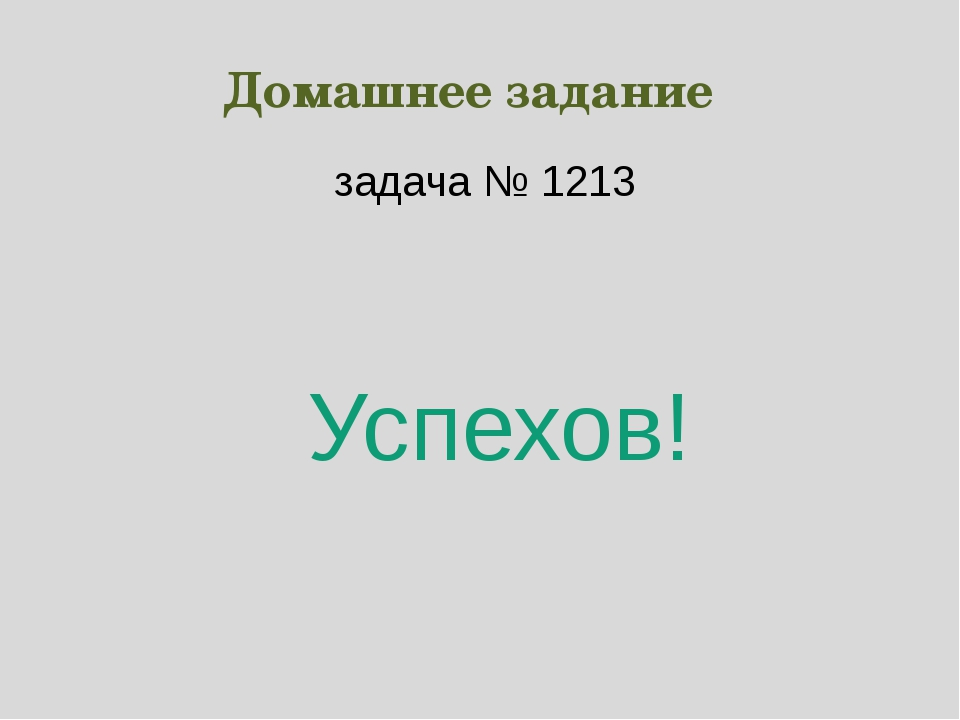 Домашнее задание задача № 1213 Успехов!