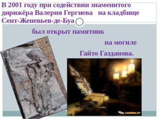 В2001 годупри содействии знаменитого дирижёраВалерия Гергиева на кладбище
