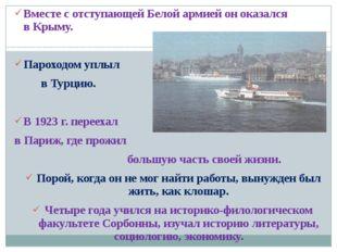 Вместе с отступающей Белой армией он оказался вКрыму. Пароходом уплыл вТурц