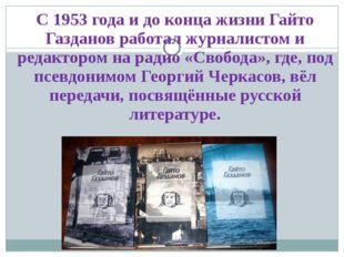 С1953 годаи до конца жизни Гайто Газданов работал журналистом и редактором