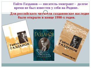 Гайто Газданов — писатель-эмигрант - долгое время не был известен у себя на