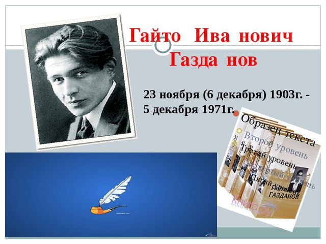 Гайто́ Ива́нович Газда́нов 23ноября (6 декабря) 1903г. - 5 декабря 1971г.