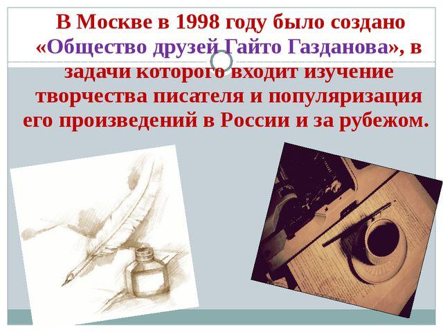 В Москве в1998 годубыло создано «Общество друзей Гайто Газданова», в задач...