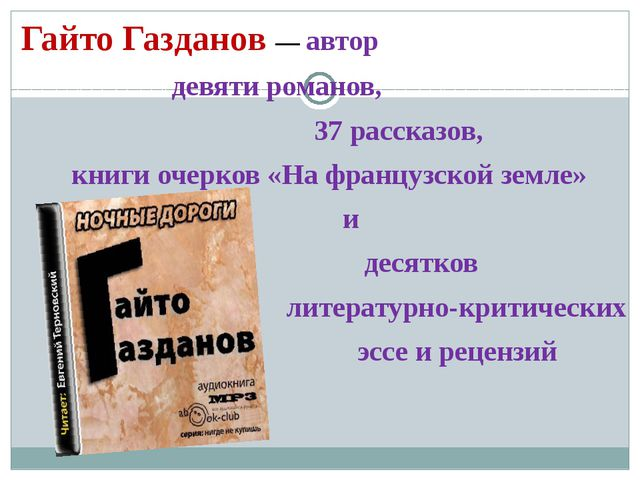 Гайто Газданов — автор девяти романов, 37 рассказов, книги очерков «На францу...