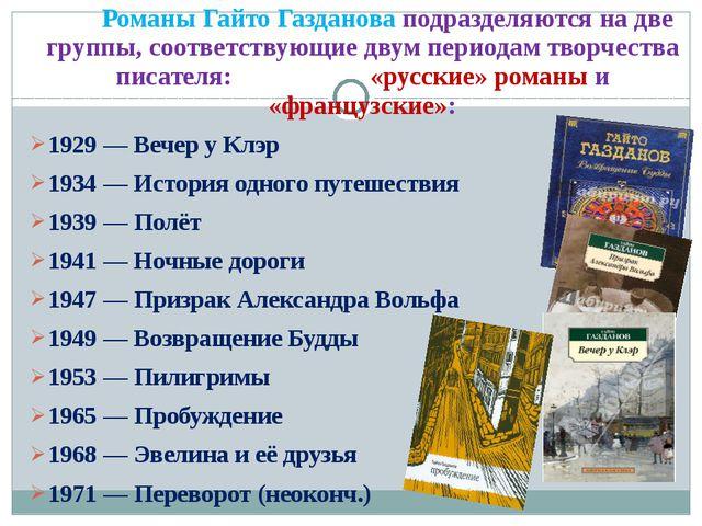 Романы Гайто Газданова подразделяются на две группы, соответствующие двум пе...