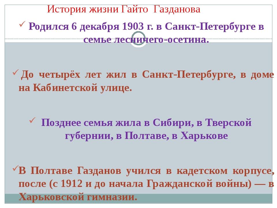 История жизни Гайто Газданова Родился6 декабря 1903 г.вСанкт-Петербурге в...