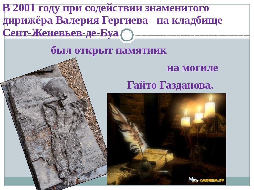 В2001 годупри содействии знаменитого дирижёраВалерия Гергиева на кладбище...