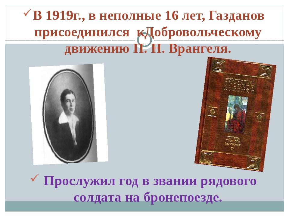 В1919г., в неполные 16 лет, Газданов присоединился кДобровольческому движени...