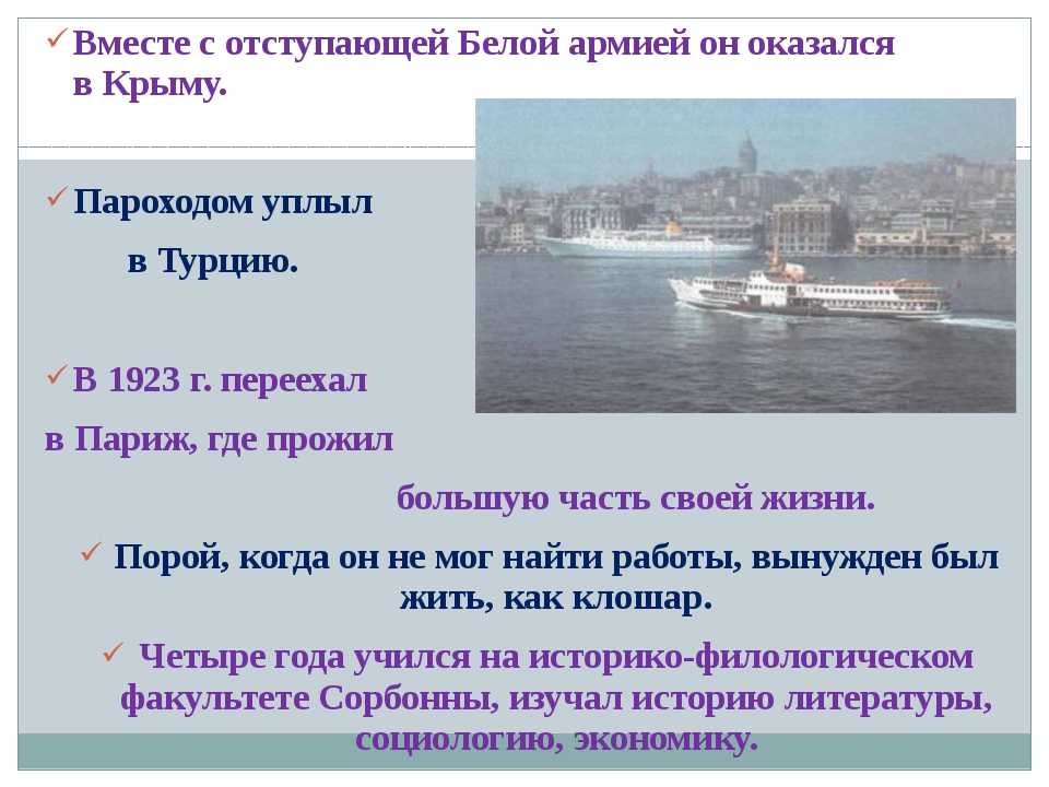 Вместе с отступающей Белой армией он оказался вКрыму. Пароходом уплыл вТурц...