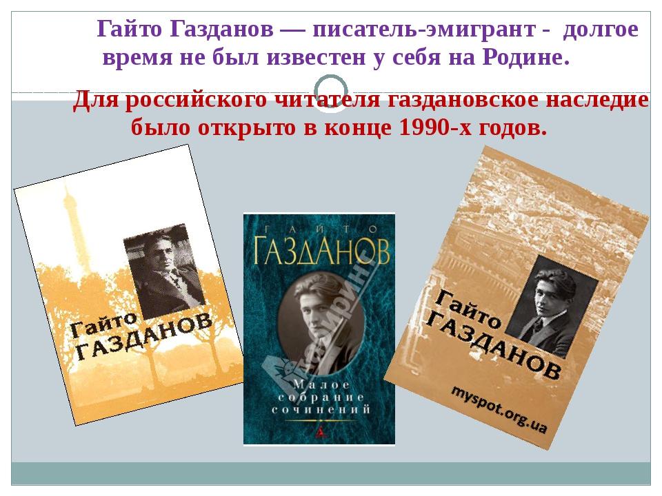 Гайто Газданов — писатель-эмигрант - долгое время не был известен у себя на...