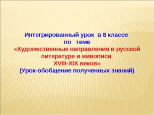 Интегрированный урок в 8 классе по теме «Художественные направления в русской
