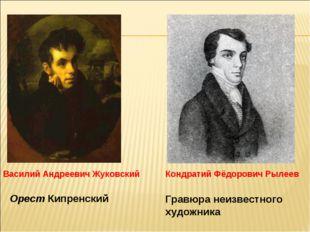 Орест Кипренский Гравюра неизвестного художника Василий Андреевич Жуковский
