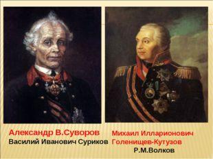 Александр В.Суворов Василий Иванович Суриков Михаил Илларионович Голенищев-Ку