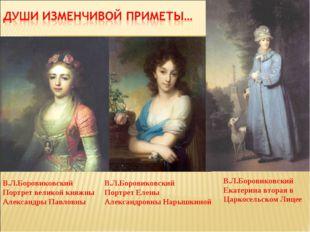 В.Л.Боровиковский Екатерина вторая в Царкосельском Лицее В.Л.Боровиковский По
