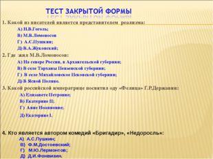 1. Какой из писателей является представителем реализма: А) Н.В.Гоголь; В) М.В