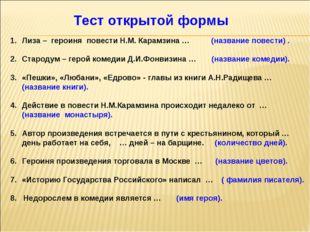 Тест открытой формы Лиза – героиня повести Н.М. Карамзина … (название повест