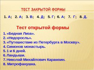 1. А; 2. А; 3. В; 4. Д; 5. Г; 6. А; 7. Г; 8. Д. Тест открытой формы «Бедная Л