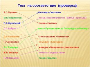 Тест на соответствие (проверка) А.С.Пушкин баллада «Светлана» М.Ю.Лермонтов