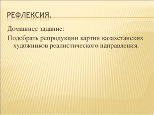 Домашнее задание: Подобрать репродукции картин казахстанских художников реали