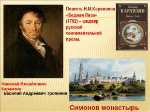 Василий Андреевич Тропинин Симонов монастырь Повесть Н.М.Карамзина «Бедная Л