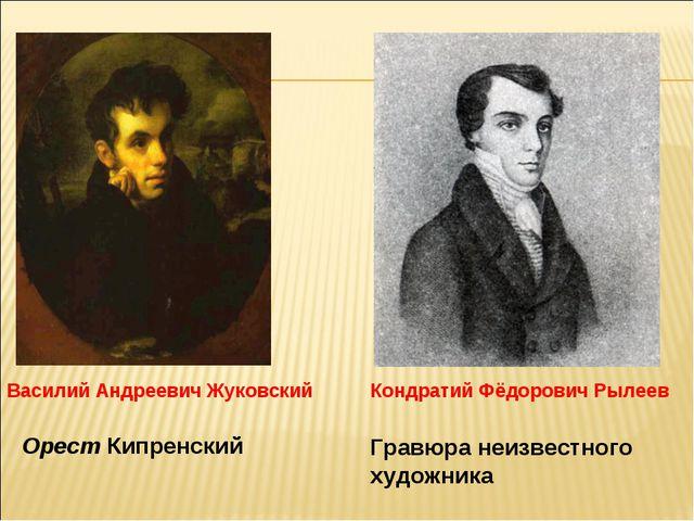 Орест Кипренский Гравюра неизвестного художника Василий Андреевич Жуковский...