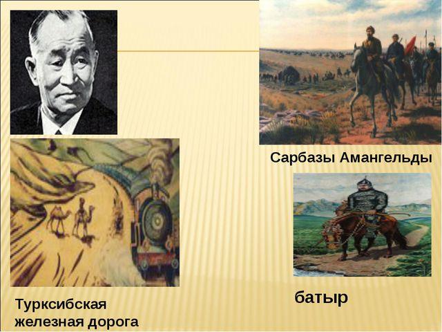 Сарбазы Амангельды Турксибская железная дорога батыр