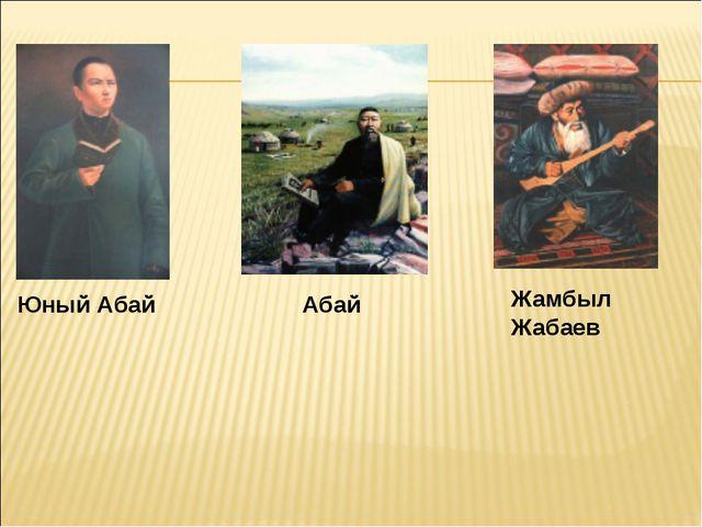 Юный Абай Абай Жамбыл Жабаев