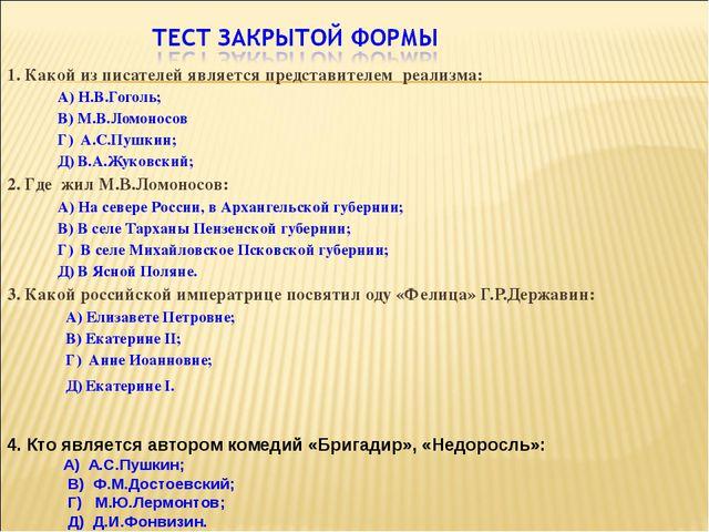 1. Какой из писателей является представителем реализма: А) Н.В.Гоголь; В) М.В...