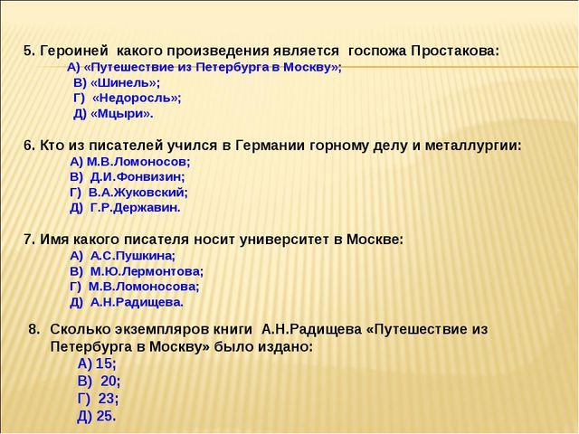 5. Героиней какого произведения является госпожа Простакова: А) «Путешествие...