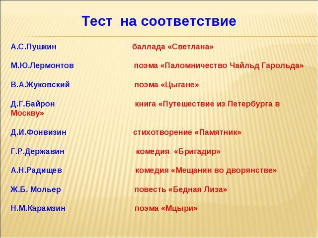 Тест на соответствие А.С.Пушкин баллада «Светлана» М.Ю.Лермонтов поэма «Пало...