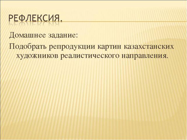 Домашнее задание: Подобрать репродукции картин казахстанских художников реали...